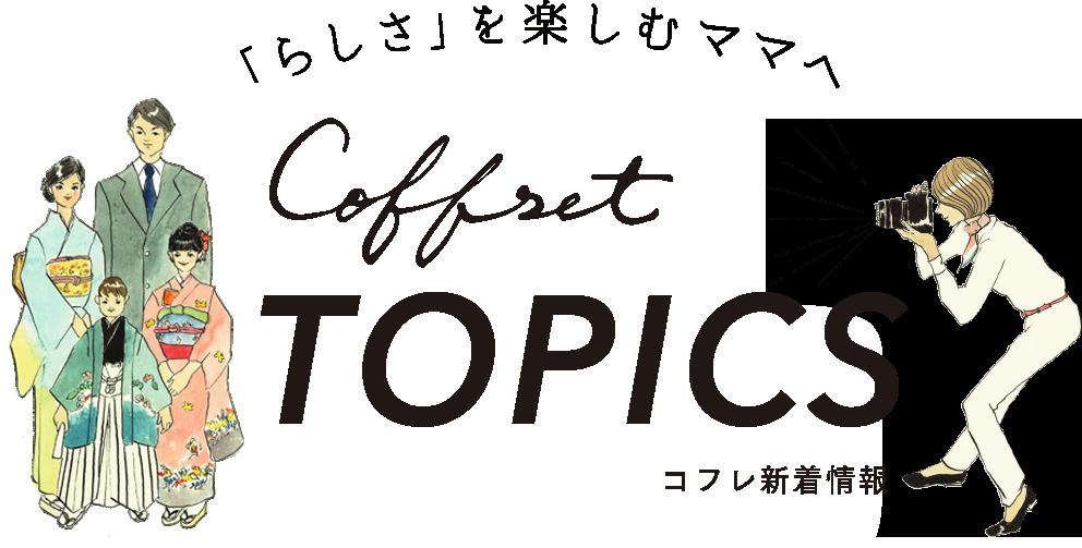 CoffretMag コフレマグ