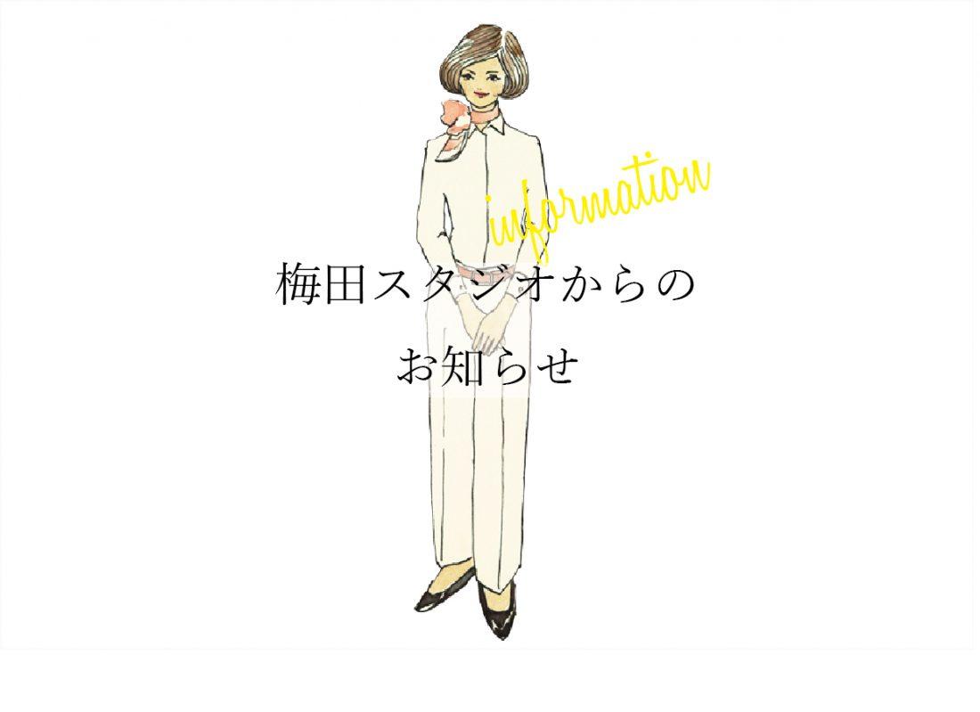 梅田スタジオ 9/4(火)台風に伴う臨時休業のお知らせ