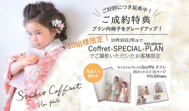 キャンペーン☆彡25,000円分のアルバムが付いてるお得なプラン♪【延長決定】