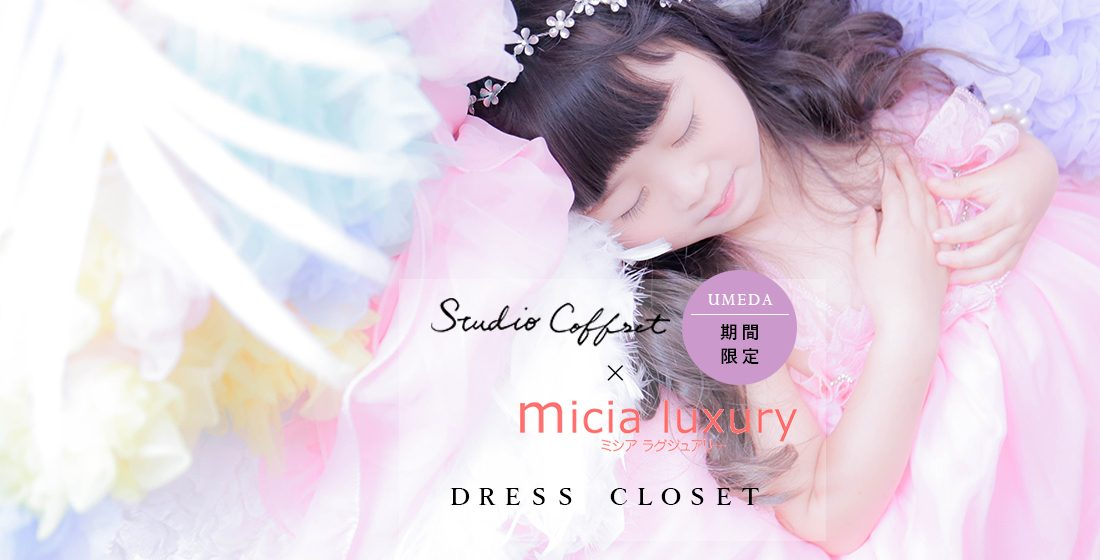 スタジオコフレ梅田×micia luxury ☆コラボイベント開催決定!Micia Dress Closet !!