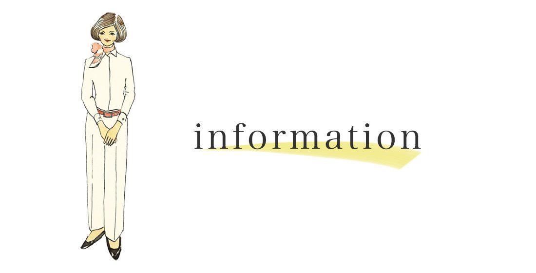 【南青山スタジオ】年内のご予約空き状況について(12月10日更新)