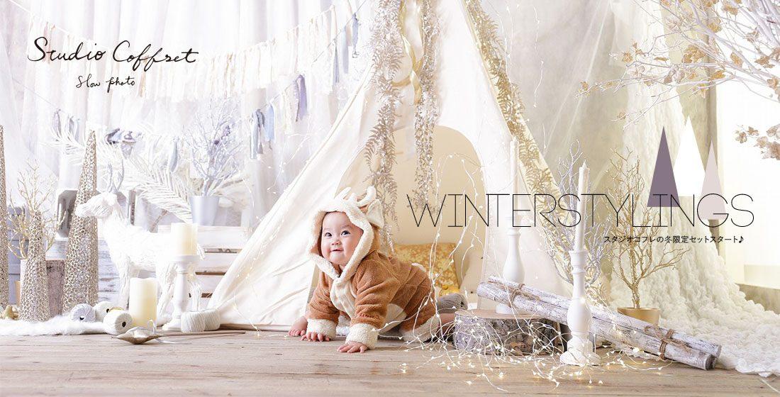 【大好評にて終了】冬のオリジナルセット《winter stylings》が登場!