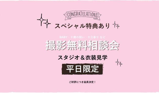ウッドフレームプレゼント♡【平日限定 撮影無料相談・スタジオ&衣装見学会】開催中