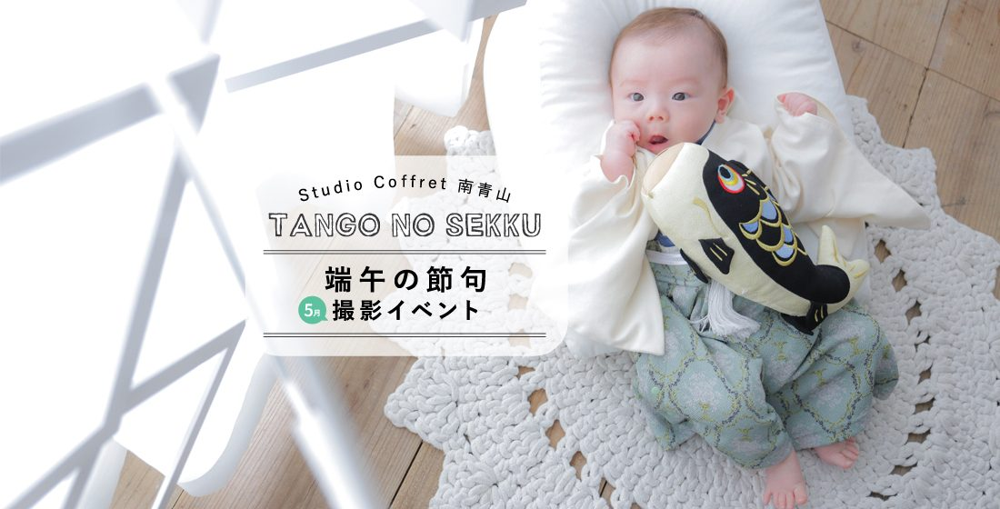 端午の節句★撮影イベント南青山STUDIO