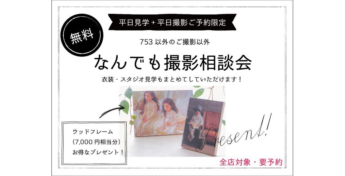 【終了】再キャンペーン☆ウッドフレームプレゼント【平日限定 撮影無料相談会】