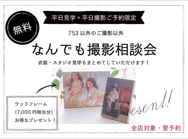 再キャンペーン☆ウッドフレームプレゼント【平日限定 撮影無料相談会】