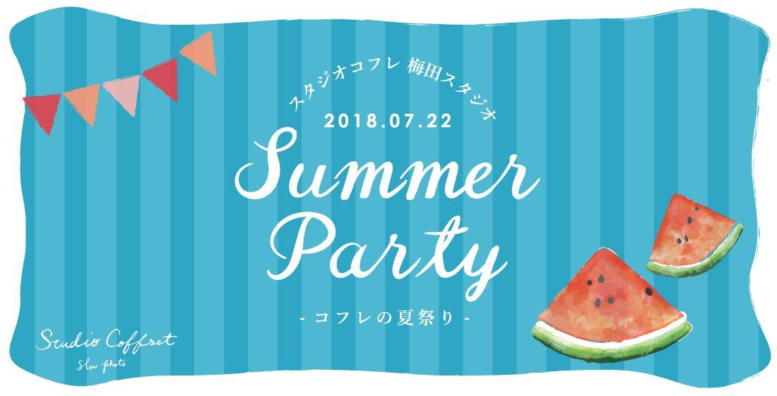 【SUMMER PARTY -コフレの夏祭り- 】のお知らせ♩ 梅田スタジオ