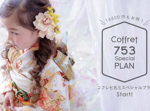 16500円もお得!コフレの七五三スペシャルプラン スタート!