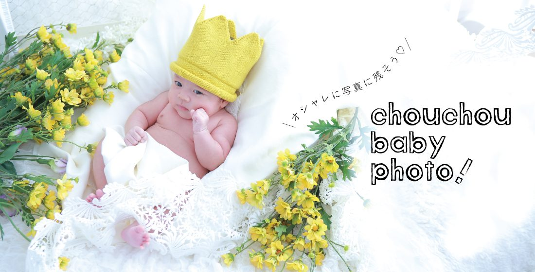 大好評で終了致しました!【chouchou babyphoto!】★平日限定 ベビー限定イベント★