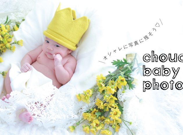 延長決定!【chouchou babyphoto!】★平日限定 ベビー限定イベント★