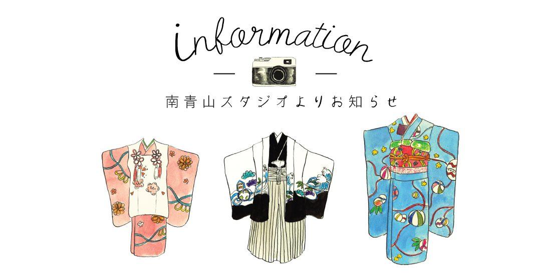 □10・11月の臨時休業日のお知らせ 南青山スタジオ□