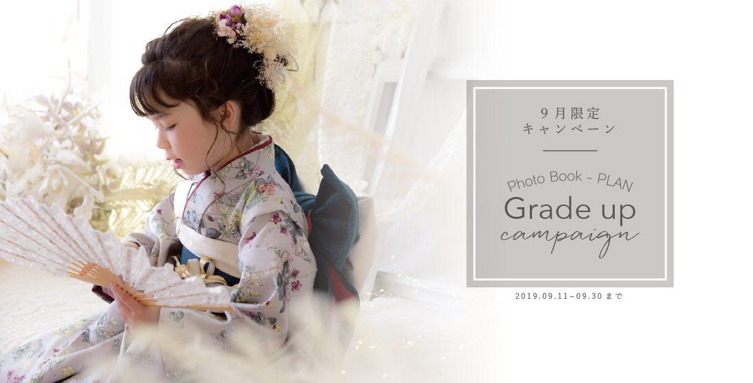 【お知らせ】9月の撮影キャンペーン<全店舗共通>
