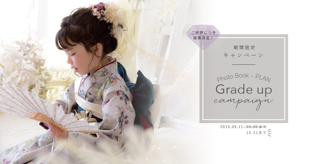 【お知らせ】10月の撮影キャンペーン<全店舗共通>