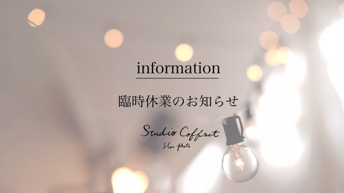 【スタジオコフレ】臨時休業のお知らせ